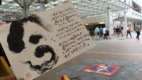 アート芸術世界観セラピスト中百舌鳥なかもずフェスティバル大阪堺市北区イベント筆文字筆ペン笑顔写真