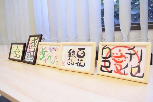 大阪筆文字講座書道筆書きアート作品