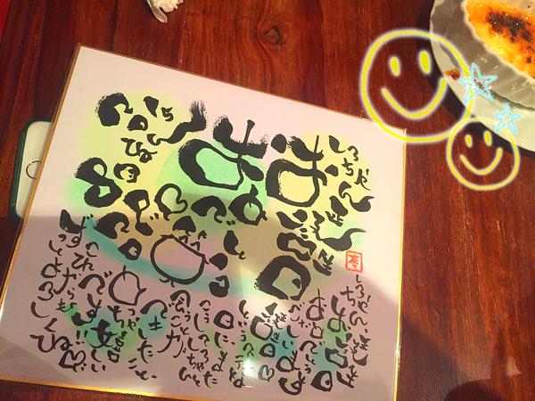 筆文字サプライズバースデーお祝い色紙筆ペン手書き