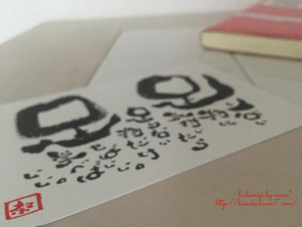 足りないものに気付いた筆文字筆ペンアート書道筆アート書き下ろし言葉しんどい時に見たい言葉