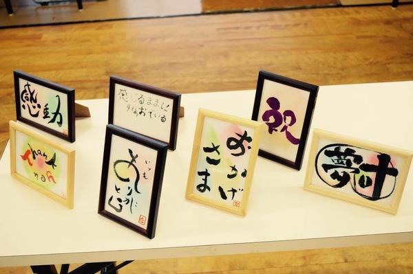 神戸筆文字講座参加者作品