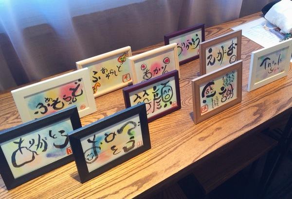 愛知名古屋筆文字講座風景様子写真参加者作品