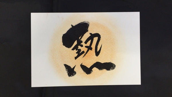 熱大阪野田阪神福島区民センター筆文字講座風景写真カメラ久岡奈々筆文字セラピスト筆文字講座女性講師