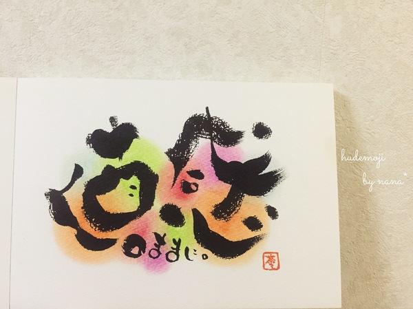 直感のままに筆文字筆ペンアート文字