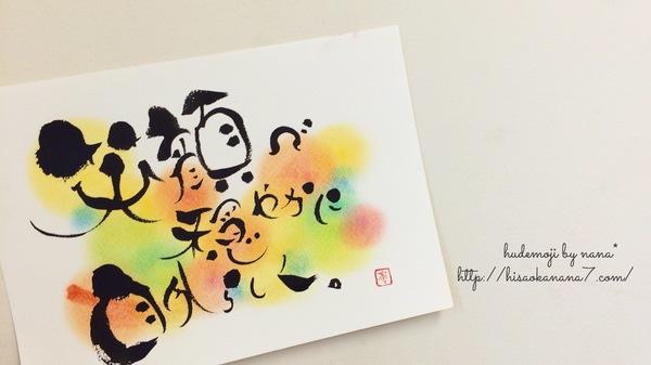 笑顔で穏やかに自分らしく筆文字筆ペン筆アート書道手書き販売奈々ななパステル