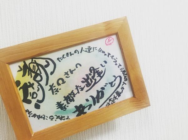筆文字プレゼント頂きもの手書き