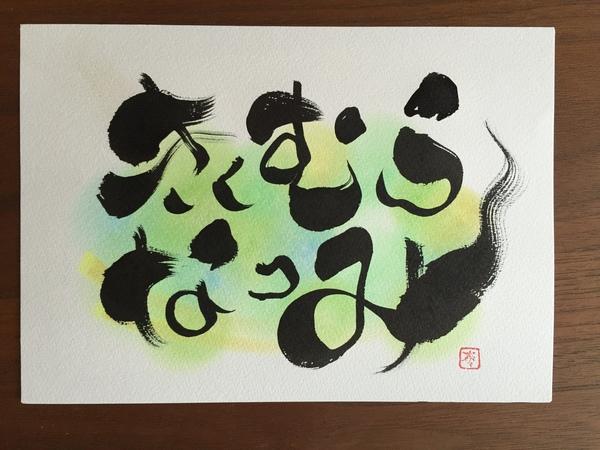 菊村筆文字筆ペン写真筆文字講座インド
