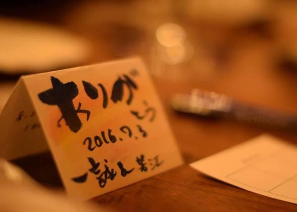 筆文字作品結婚式二次会大阪筆文字講座