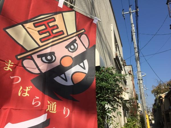 松原通りイベント元気市京都祇園四条秋の京都
