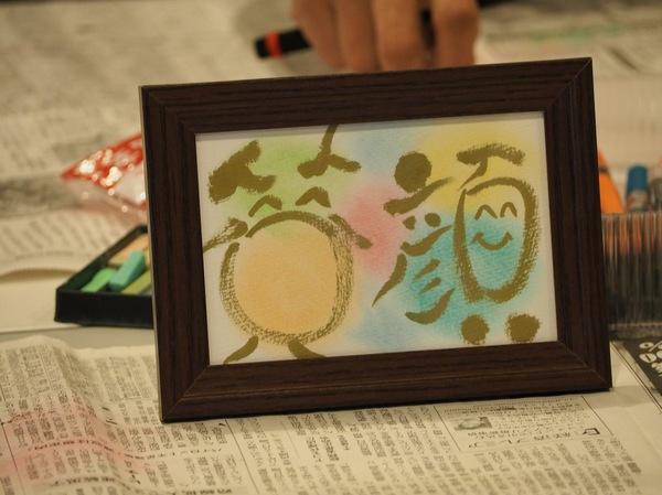 東京五反田品川区自由筆文字講座風景写真カメラ参加者作品笑顔