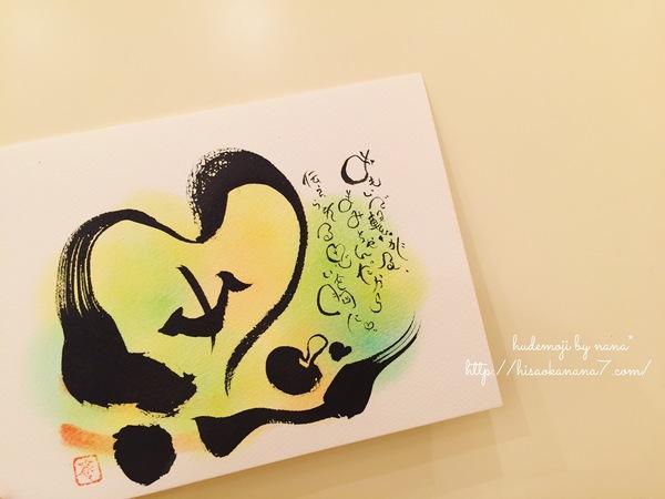 思い筆文字セラピー作品カウンセリングアート書道大阪カウンセラーセラピスト女性