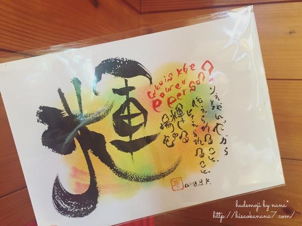 輝くキラキラ筆文字セラピー作品カウンセリングアート書道大阪カウンセラーセラピスト女性