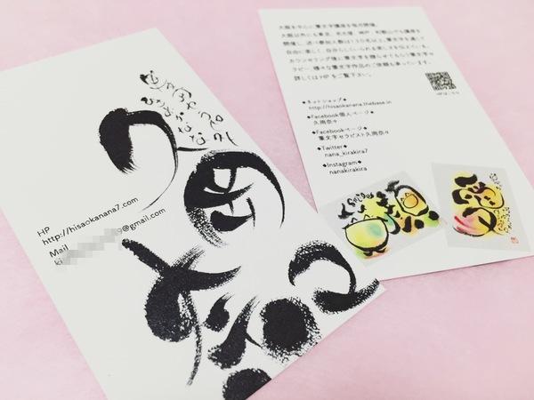 名刺筆文字筆ペンアートデザイン名刺作成久岡奈々書家
