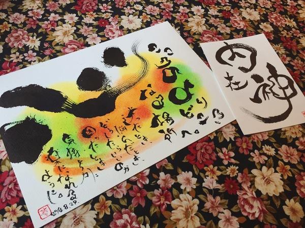 心の拠り所気持ちが楽になれるように筆文字セラピー作品カウンセリングアート書道大阪カウンセラーセラピスト女性