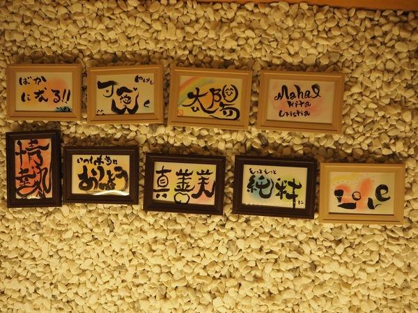 東京五反田品川区自由筆文字講座風景写真カメラ参加者作品