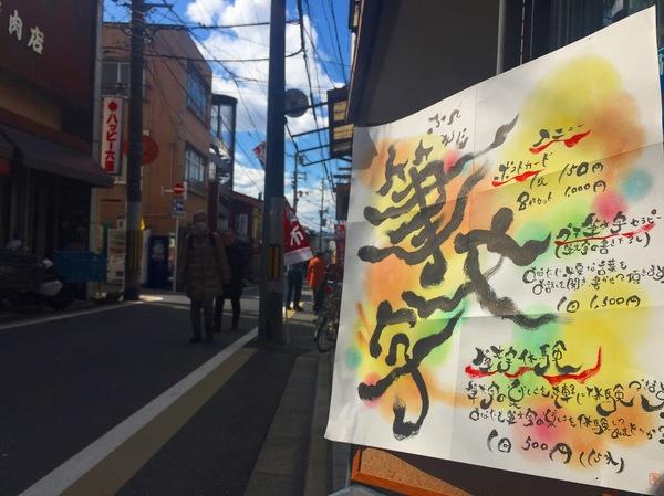 京都松原通り看板写真カメラ青空