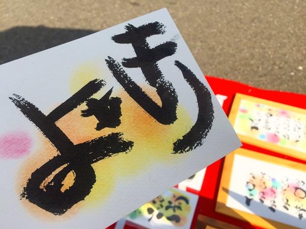 子供作筆文字5歳児男の子