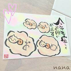 ひつじ年賀状手書き筆文字