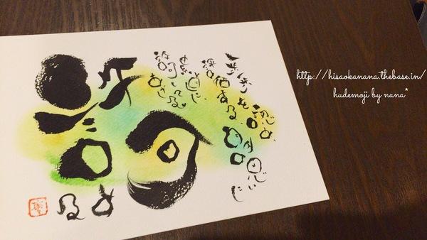 筆文字セラピー作品カウンセリングアート書道大阪カウンセラーセラピスト女性