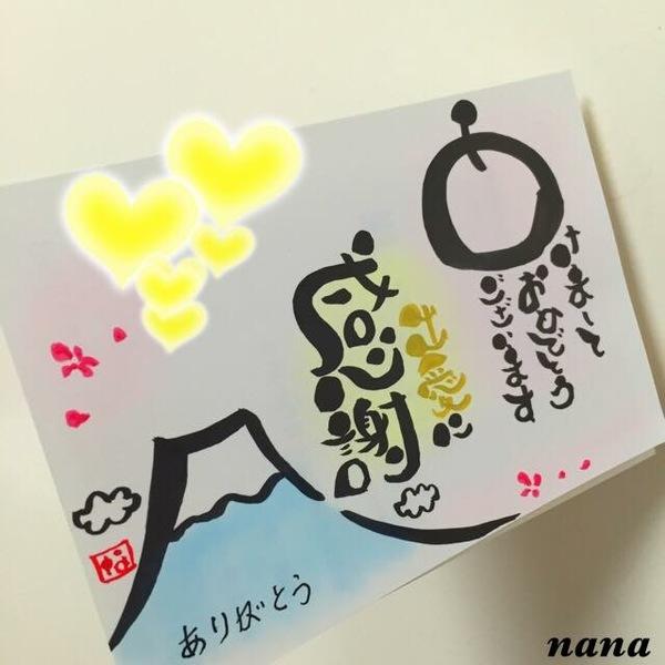 年賀状富士山筆文字