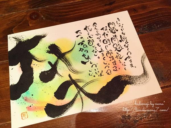 大丈夫心配いらないうまくいってる筆文字セラピー作品カウンセリングアート書道大阪カウンセラーセラピスト女性