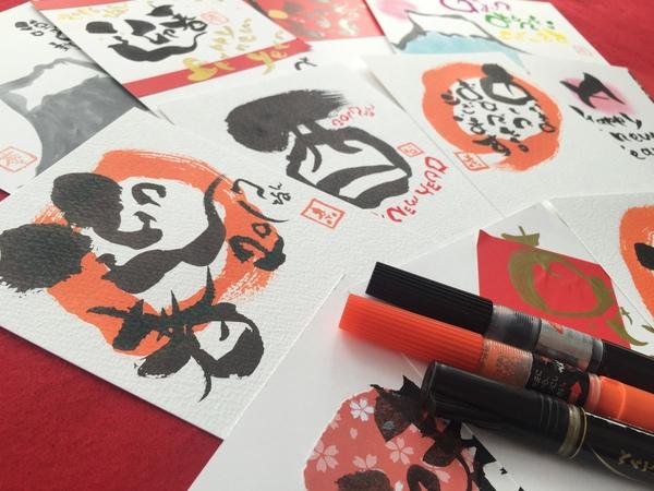 年賀状新年ご挨拶状手書き筆文字筆ペン筆アート楽しいおもしろい初心者でも大丈夫癒し新たな趣味に