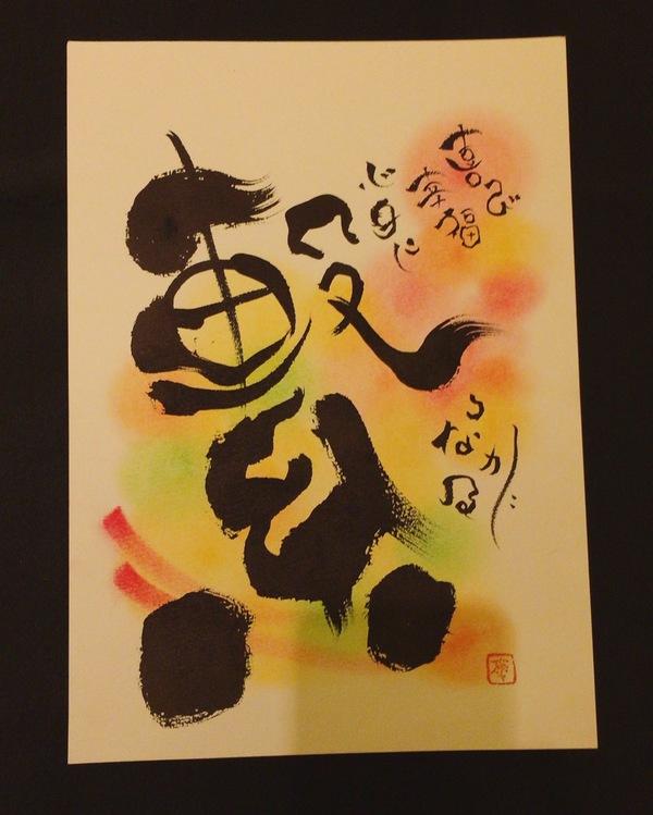 繋がる幸せ幸福心身筆文字筆ペン筆アート書道手書き販売奈々ななパステル