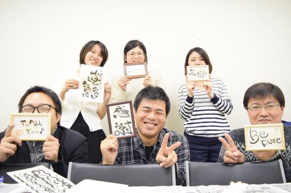 筆文字講座集合写真大阪野田福島